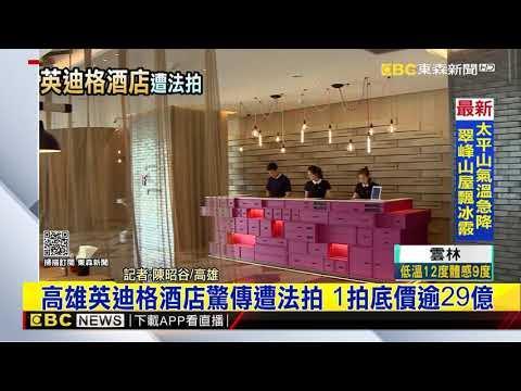 最新》高雄英迪格酒店驚傳遭法拍 1拍底價逾29億 @東森新聞 CH51