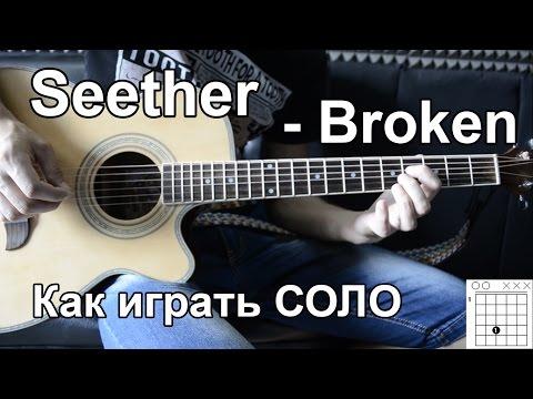 Baixar Seether - Broken (Как играть СОЛО) Видео урок