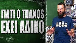 Γιατί ο Thanos έχει άδικο - What the Fact?! #24