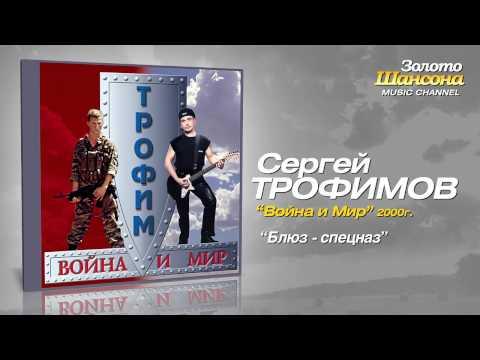 Сергей Трофимов - Блюз-спецназ (Audio)