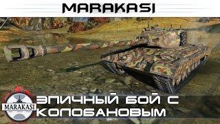 Эпичный бой с Колобановым, старый танк, но еще тащит