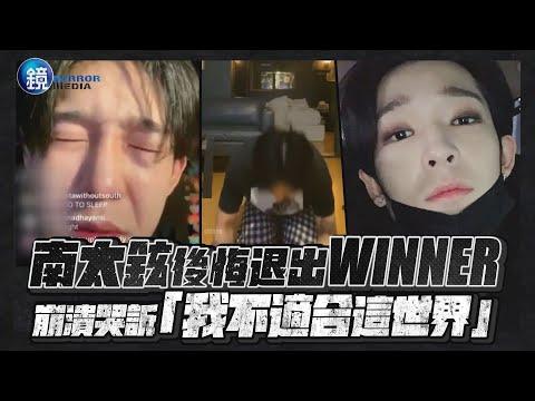 鏡週刊 鏡娛樂即時》南太鉉下跪謝罪退WINNER 崩潰哭訴「我不適合這世界」