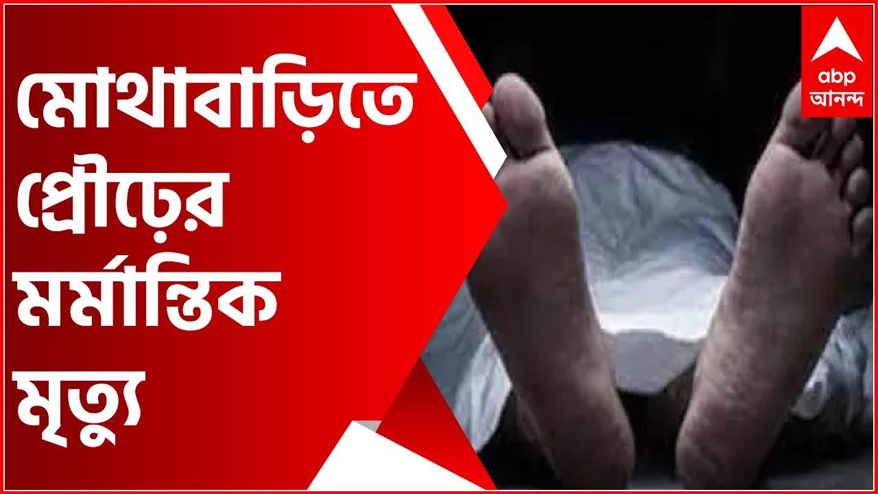 Bangla News: জমা জলে পড়ে বিদ্যুতের তার, মালদার মোথাবাড়িতে প্রৌঢ়ের মর্মান্তিক মৃত্যু