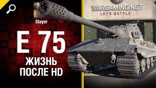 E 75: жизнь после HD - от Slayer