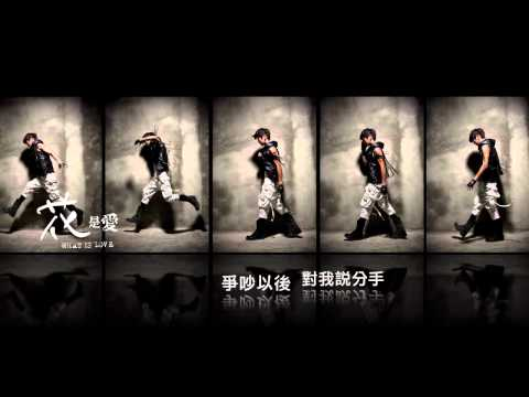 Bii畢書盡【你給我的愛】官方歌詞版 (花是愛插曲)  Eagle Music official