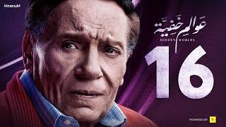 Awalem Khafeya Series - Ep 16 | عادل إمام - HD مسلسل عوالم خفية ...