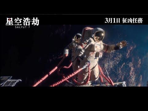 Salyut 7 HK Trailer