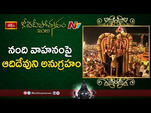 నంది వాహనంపై ఆదిదేవుని అనుగ్రహం | 10th Day Koti Deepotsavam 2019 | Bhakthi TV