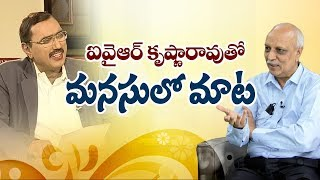 Ex-CS IYR Krishna Rao Interview- Manasulo Maata..