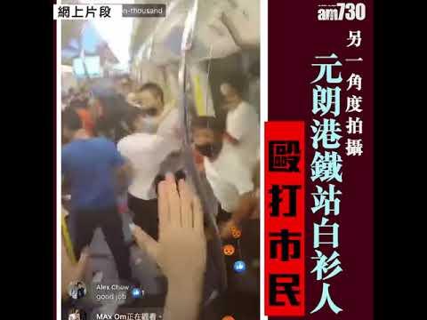 【有片】另一角度拍攝 元朗港鐵站白衫人毆打市民