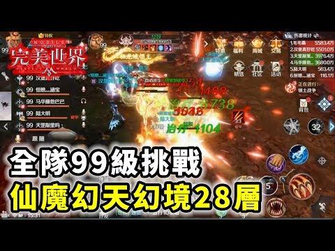 《完美世界M》全隊99級挑戰仙魔幻天幻境28層