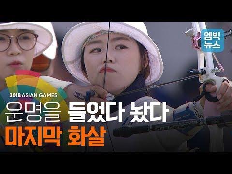 """경기를 """"들었다놨다"""" 여자 양궁 대표팀 금메달"""