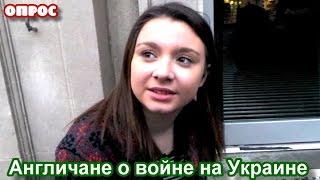 Опрос: Англичане о ситуации на Украине