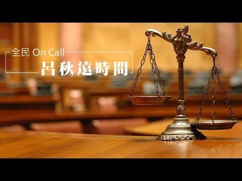 '19.03.15【呂秋遠時間】談「關於判決書的100種問題」、「外遇離婚還能分財產?」