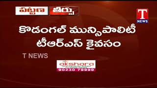 Municipal Results: TRS clinches victory in Kodangal..