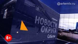 Новости города Артёма от 26.05.2020