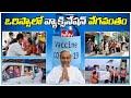 ఒరిస్సా లో వ్యాక్సినేషన్ వేగవంతం : Corona Vaccination Speed Up in Odisha | hmtv