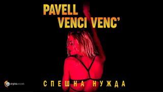 Pavell & Venci Venc' - Speshna Nuzhda (Official Video)