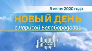 «Новый день с Ларисой Белобородовой», эфир от 9 июня 2020 года