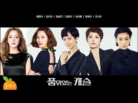 상류층드라마 패러디 [품위있는캐슬] 염정아,김선아,김남주,김희선,김서형