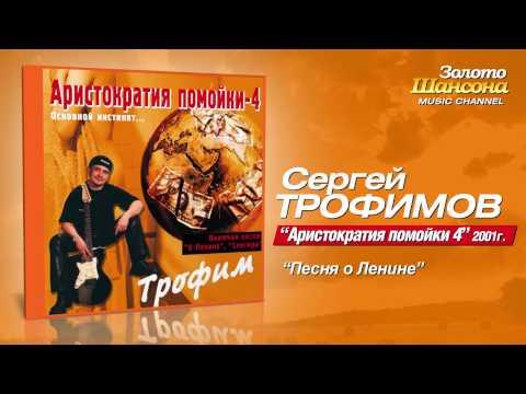 Сергей Трофимов - Песня о Ленине (Audio)