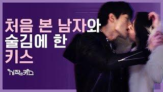 (ENG SUB) [시작은 키스] ep 1. 처음 본 남자와 술김에 한 키스