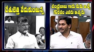Chandrababu Vs CM Jagan War of Words in AP Assembly..