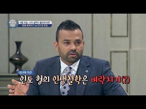 시험 전날, 밤샘 벼락치기 VS 컨디션 조절 (feat. 인생철학) 비정상회담 124회