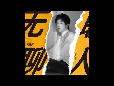 華晨宇 -《無聊人》「多少人能看懂人心的空鏡,只不過活著活著只活出了年齡」