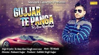 Gujjar Te Panga – Teamo Ravi Singh Video HD