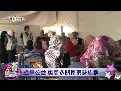 奧蘭多約旦探訪難民 關懷弱勢族群