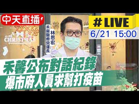 """【中天直播#LIVE】喬疫苗惹議! 禾馨""""公布施打名單""""  並且公布對話紀錄 爆料市府人員求幫打疫苗「不然我們就慘了!」@中天新聞  20210621"""