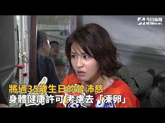 影/曾沛慈預告「凍卵」 時間都選好了