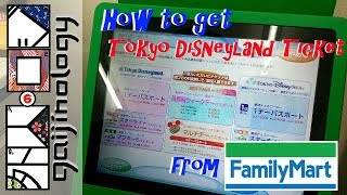 *How to get DISNEYLAND tickets from FAMILYMART*| How to Gaijin
