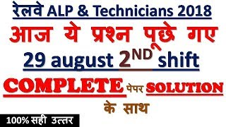 RRB ALP (29 Aug 2018, Shift-II) Exam Analysis & Asked Questions/COMPLETE SOLUTION-MD CLASSE