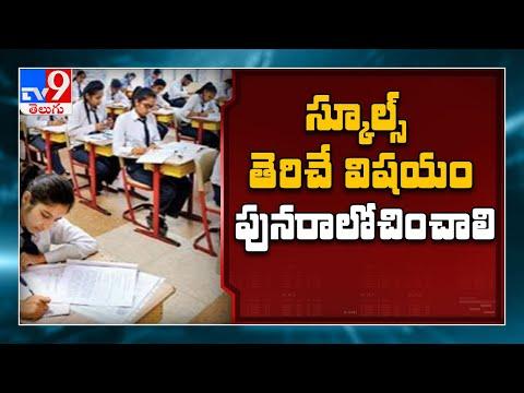 Bhatti Vikramarka asks KCR to reconsider on reopening the schools