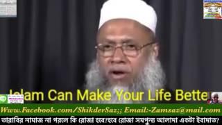 Tarabi Namaz Koto Rakat Speaker Sheikh Abdul Kayum - Music