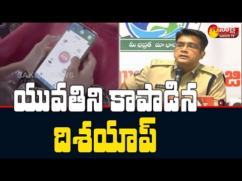 Disha App saves an young woman from Auto driver in Nellore district