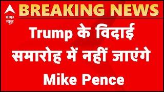 Breaking News : Trump के विदाई समारोह में नहीं जाएंगे उपराष्ट्रपति Mike Pence | ABP News Hindi