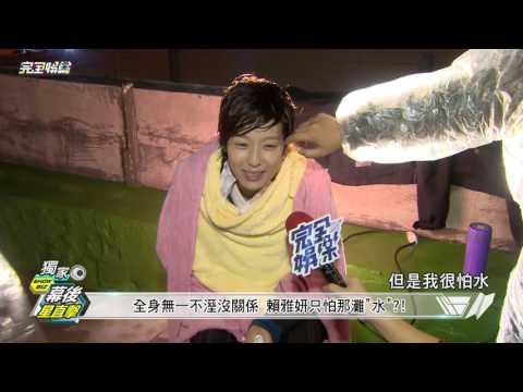 【幕後星直擊】愛上哥們跳樓救人 陳楚河.賴雅妍全濕了 20151103 完全娛樂