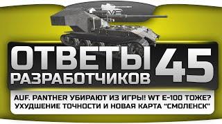 Ответы Разработчиков #45. Auf.Panther убирают! WT E-100 тоже? Ухудшение точности и карта Смоленск!