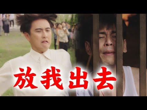 【天之蕉子】EP01 志鴻比賽輸了超不爽 怪秀蓮反被她爸狠洗臉
