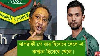 মাশরাফিকে নিয়ে যা বললেন নাজমুল হাসান পাপন। Bangladesh Cricket News.