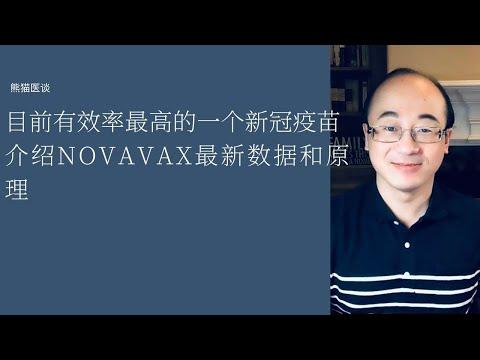 目前有效率最高的一个新冠疫苗:介绍Novavax新冠疫苗最新数据和原理