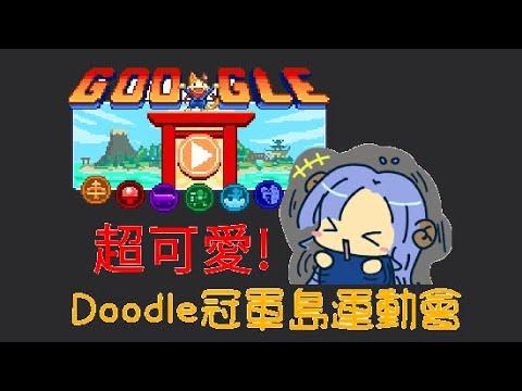 Doodle冠軍島運動會-Google+STUDIO 4℃