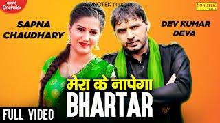 Mera Ke Napega Bhartar – Dev Kumar Deva – Kavita Shobu