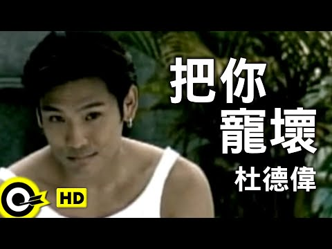 杜德偉 Alex To【把你寵壞 I have spoiled you】Official Music Video