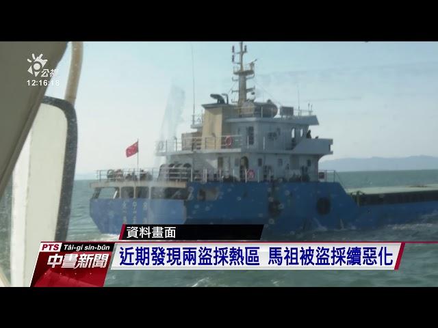 中國抽砂船頻越界盜採 海委會研判不是軍事行為