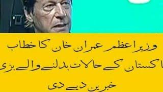 Prime Minister of Pakistan Imran Khan Speech today 14 December 2018
