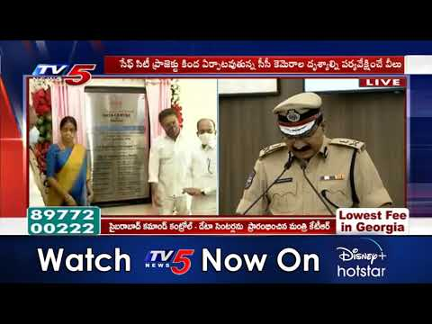 KTR launches command control and data centre at Cyberabad Commissionerate